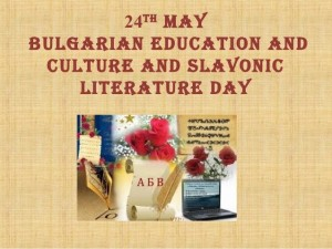 Bulgarian education day