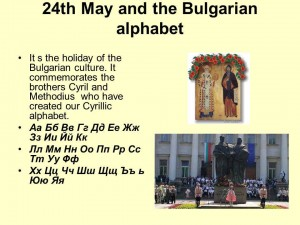 Holiday of Bulgarian culture